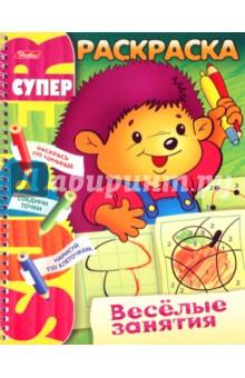 Супер-раскраска Веселые занятия. Ежик (06479)Раскраски с играми и заданиями<br>Супер-раскраска для малышей.<br>Крепление: пружина.<br>