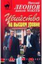 Леонов Николай Иванович. Убийство на высшем уровне
