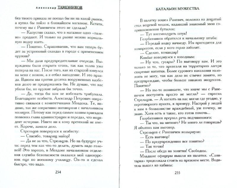 Иллюстрация 1 из 5 для Батальон мужества - Александр Тамоников | Лабиринт - книги. Источник: Лабиринт