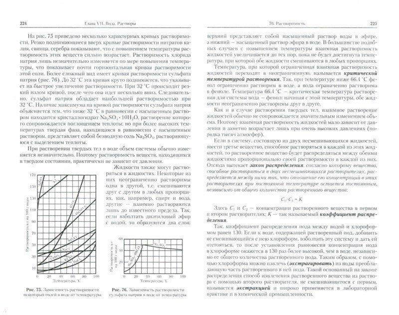 Иллюстрация 1 из 15 для Общая химия. Учебное пособие - Николай Глинка | Лабиринт - книги. Источник: Лабиринт