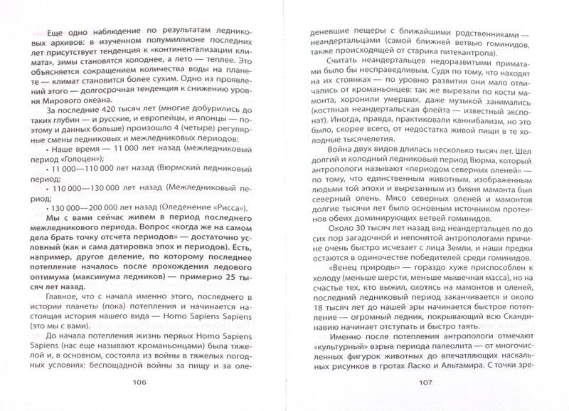 Иллюстрация 1 из 9 для Протоколы киотских мудрецов - Василий Поздышев   Лабиринт - книги. Источник: Лабиринт