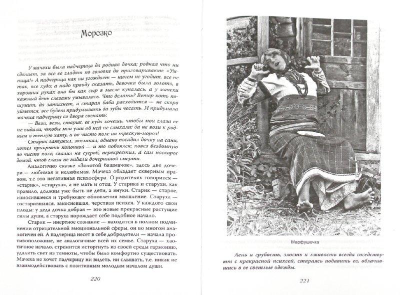 Иллюстрация 1 из 11 для Символизм сказок и мифов народов мира. Человек - это миф, сказка - это ты - Анна Бену | Лабиринт - книги. Источник: Лабиринт