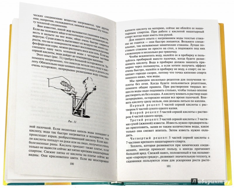 Иллюстрация 1 из 26 для Физика в играх - Бруно Донат   Лабиринт - книги. Источник: Лабиринт