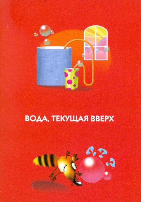 Иллюстрация 1 из 28 для Секреты знакомых предметов. Опыты и эксперименты для детей. Набор развивающих карточек - Анатолий Шапиро   Лабиринт - книги. Источник: Лабиринт