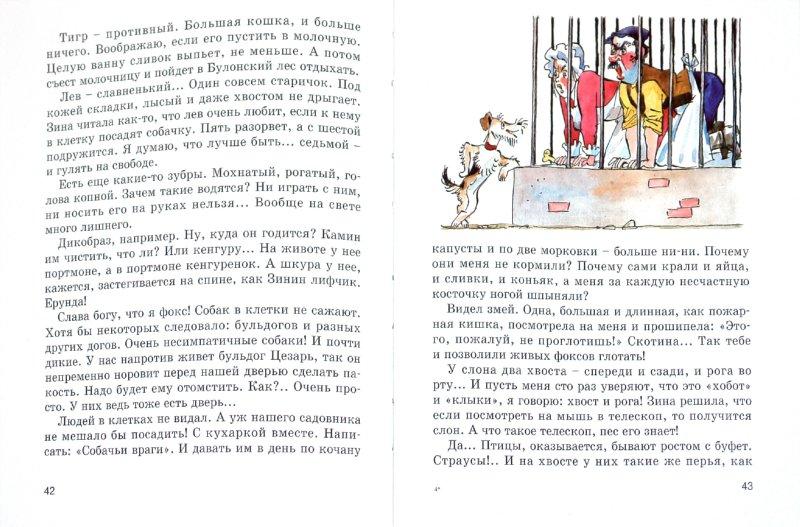 Иллюстрация 1 из 44 для Дневник фокса Микки - Саша Черный | Лабиринт - книги. Источник: Лабиринт