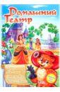 Театр: Золушка; Кот в сапогах; Спящая красавица, Принцеса и свинопас