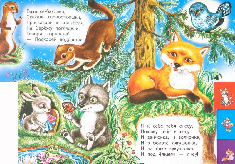 Иллюстрация 1 из 6 для Баю-бай. Колыбельные песенки   Лабиринт - книги. Источник: Лабиринт