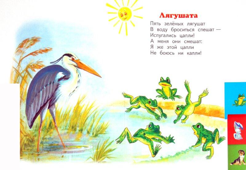 Иллюстрация 1 из 7 для Зайка в витрине - Агния Барто   Лабиринт - книги. Источник: Лабиринт