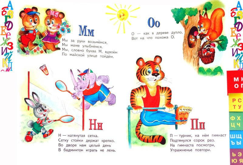 Иллюстрация 1 из 18 для Веселая азбука - Владимир Степанов   Лабиринт - книги. Источник: Лабиринт