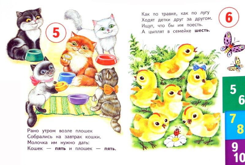 Иллюстрация 1 из 8 для Веселый счет - Владимир Степанов | Лабиринт - книги. Источник: Лабиринт