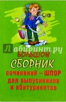 Большой сборник сочинений-шпор для выпускников и абитуриентов