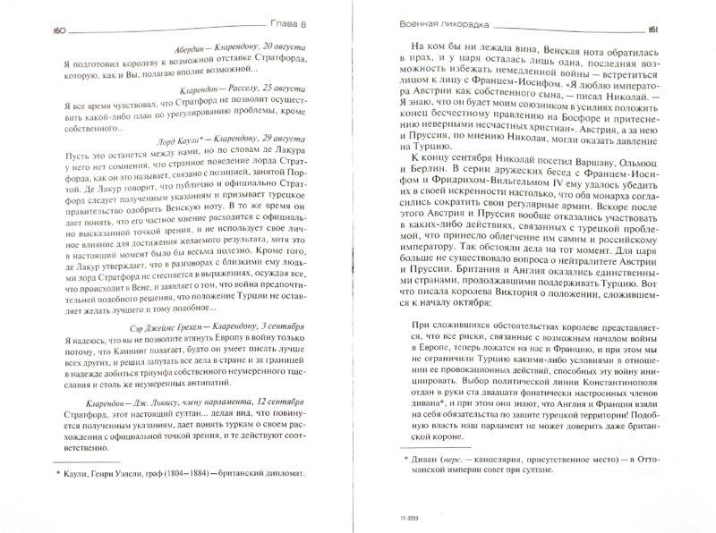Иллюстрация 1 из 17 для Крымская война - Алексис Трубецкой | Лабиринт - книги. Источник: Лабиринт