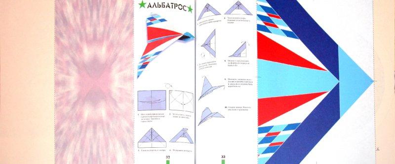 Иллюстрация 1 из 4 для Оригами. 25 моделей самолётов для начинающих с набором оригинальной цветной бумаги - Виктор Выгонов | Лабиринт - книги. Источник: Лабиринт