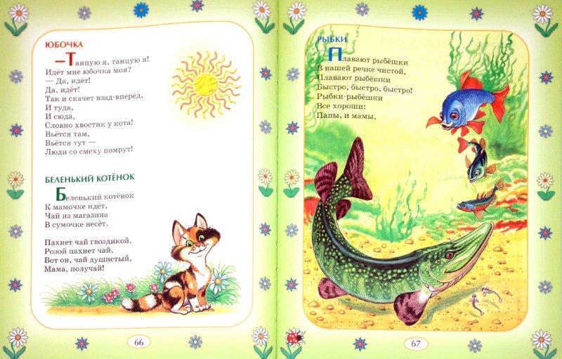 Иллюстрация 1 из 5 для Читаем малышам - Виктор Лунин | Лабиринт - книги. Источник: Лабиринт