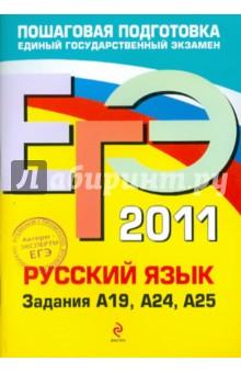 ЕГЭ 2011. Русский язык. Задания А19, А24, А25