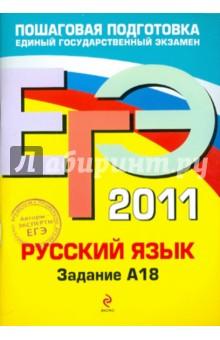Маслова, Бисеров - ЕГЭ 2011.  Русский язык.  Задание А18 обложка книги.