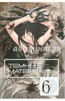 Темные материалы Кёко Карасумы. Книга 6