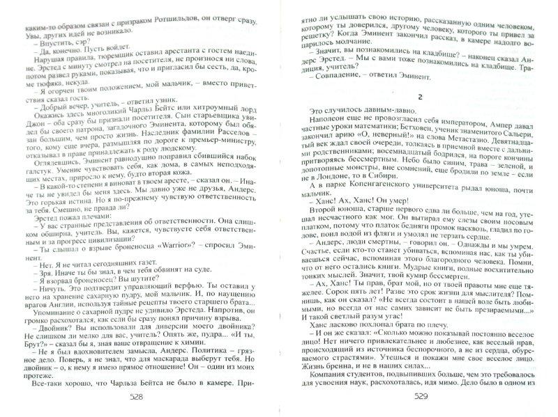 Иллюстрация 1 из 21 для Алюмен - Олди, Валентинов | Лабиринт - книги. Источник: Лабиринт