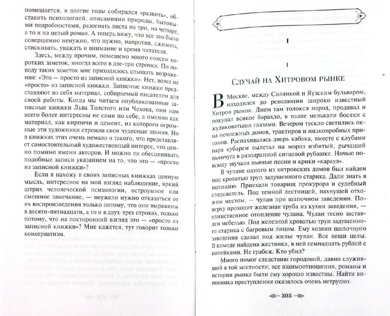 Иллюстрация 1 из 7 для Записки врача - Викентий Вересаев | Лабиринт - книги. Источник: Лабиринт