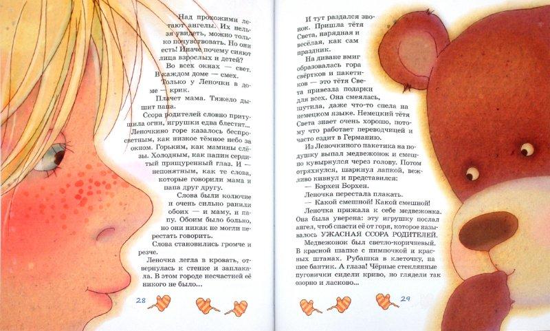 Иллюстрация 1 из 15 для Жила-была девочка Леночка... - Наталья Гузеева | Лабиринт - книги. Источник: Лабиринт