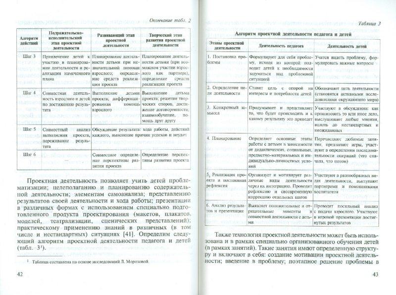 Иллюстрация 1 из 16 для Педагогические технологии в дошкольном образовании - Татьяна Хабарова | Лабиринт - книги. Источник: Лабиринт