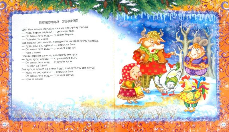 Иллюстрация 1 из 23 для Рождественский подарок | Лабиринт - книги. Источник: Лабиринт