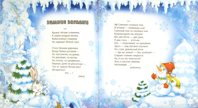 Песенки про новый год для детей текст
