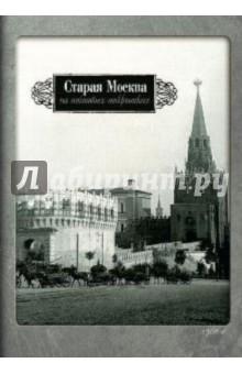 Старая Москва на почтовых открытках