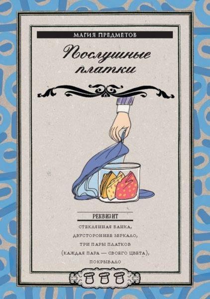 Иллюстрация 1 из 51 для Фейерверк фокусов в открытках | Лабиринт - книги. Источник: Лабиринт