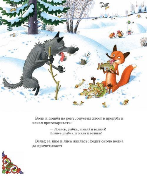 Иллюстрация 1 из 48 для Русские народные сказки | Лабиринт - книги. Источник: Лабиринт