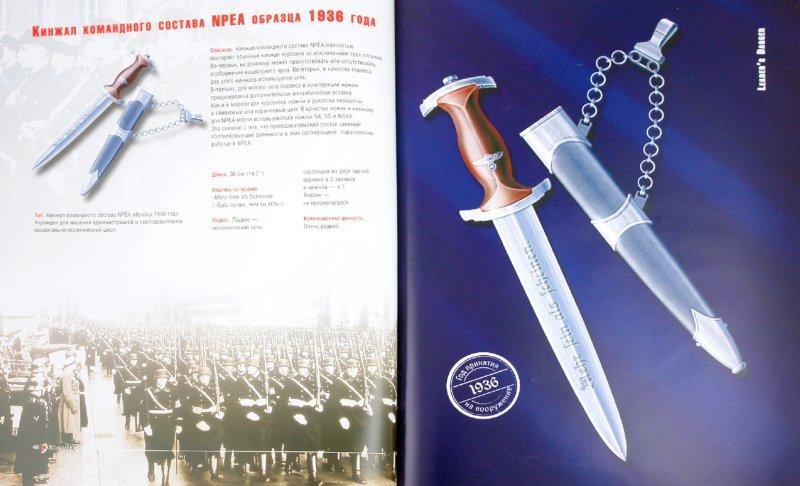 Иллюстрация 1 из 30 для Холодное оружие Третьего Рейха: кортики, кинжалы, штык-ножи, клейма | Лабиринт - книги. Источник: Лабиринт