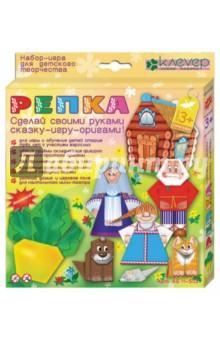 Репка (игра-оригами) (АБ 11-502)Оригами. Киригами<br>Посадил Дед репку. Выросла репка сладка, крепка, большая-пребольшая, да не простая а фигурка-оригами. Да и сам Дед и его семейство появились из ярких квадратиков бумаги. <br>Сказка, игра и оригами - одни из основных средств всестороннего развития личности ребенка. В игровых действиях отражается знакомая детям жизненная последовательность, приобретаются необходимые навыки ролевой игры и совместных действий, сказка воспитывает в детях лучшие черты характера, помогает им в первые годы жизни разобраться в сложных взаимоотношениях людей, оценить их поступки.<br>В набор входят: цветные и тренировочные листы оригами, детали картонного домика, игровое поле, двусторонний скотч, инструкция, коробка.<br>Упаковка - картонная коробка с европодвесом 21х23х2 см. <br>Для детей от 3-хлет. <br>Страна-производитель: Россия.<br>