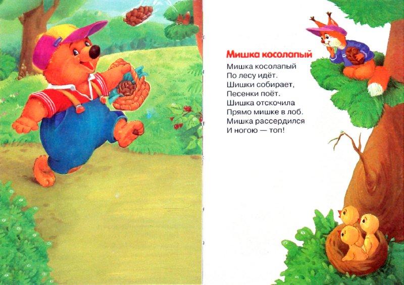 Иллюстрация 1 из 14 для Стихи с движениями | Лабиринт - книги. Источник: Лабиринт