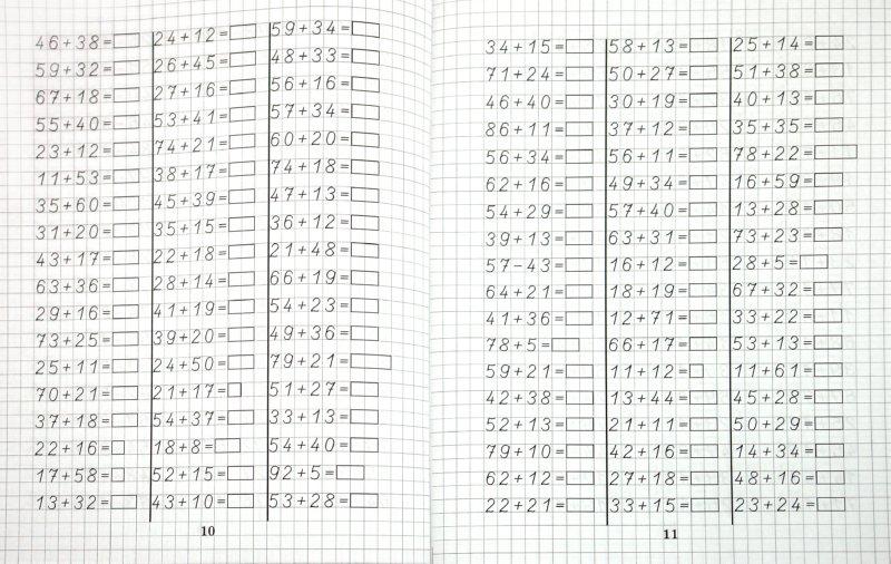 Разрезной Материал По Математике 1 Класс Рудницкая