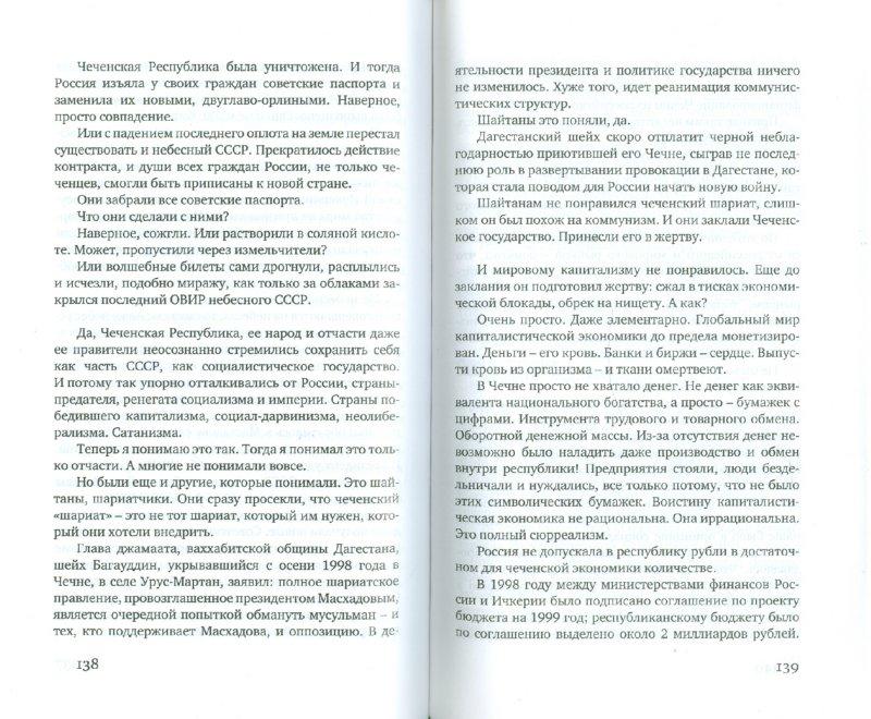 Иллюстрация 1 из 4 для Шалинский рейд - Герман Садулаев | Лабиринт - книги. Источник: Лабиринт