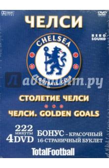 Челси: Столетие Челси. Золотые голы (+ Бонус) (DVD)