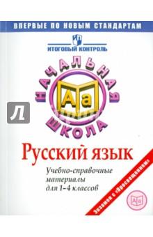 Русский язык. Учебно-справочные материалы для 1-4 классов