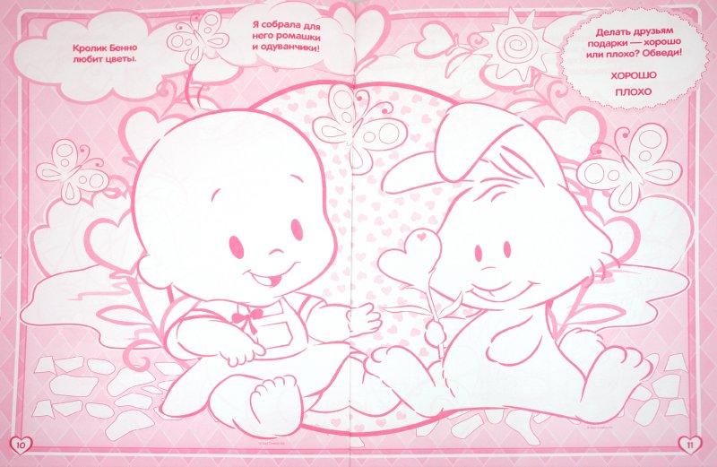 Раскраски в интернет магазине лабиринт
