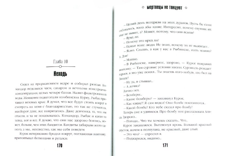 Иллюстрация 1 из 7 для Мертвецы не танцуют - Макс Острогин   Лабиринт - книги. Источник: Лабиринт
