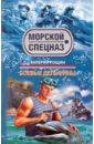 Рощин Валерий Георгиевич. Боевые дельфины