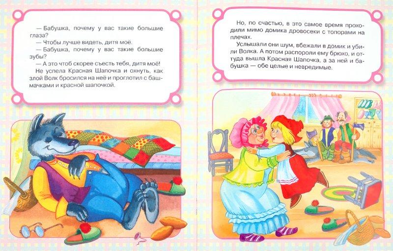 Иллюстрация 1 из 7 для Читаем малышам. Красная шапочка   Лабиринт - книги. Источник: Лабиринт