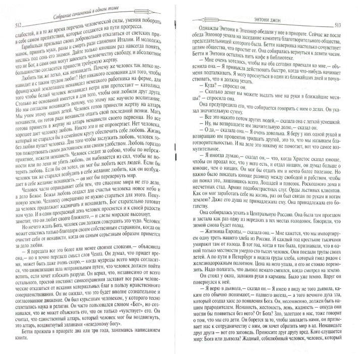 Иллюстрация 1 из 8 для Собрание сочинений в одном томе - Клапка Джером | Лабиринт - книги. Источник: Лабиринт