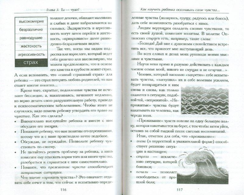 Иллюстрация 1 из 3 для Как развить способности ребенка - Светлана Лободина   Лабиринт - книги. Источник: Лабиринт
