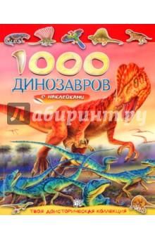 книга динозавры с наклейками