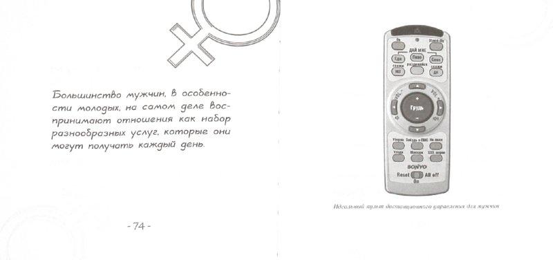 Иллюстрация 1 из 6 для Почему мужчинам нужен секс - Пиз, Пиз   Лабиринт - книги. Источник: Лабиринт