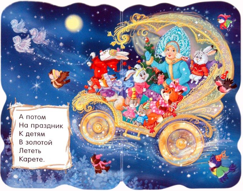 Иллюстрация 1 из 12 для Льдинки-картинки. Снегурочка - Владимир Степанов | Лабиринт - книги. Источник: Лабиринт
