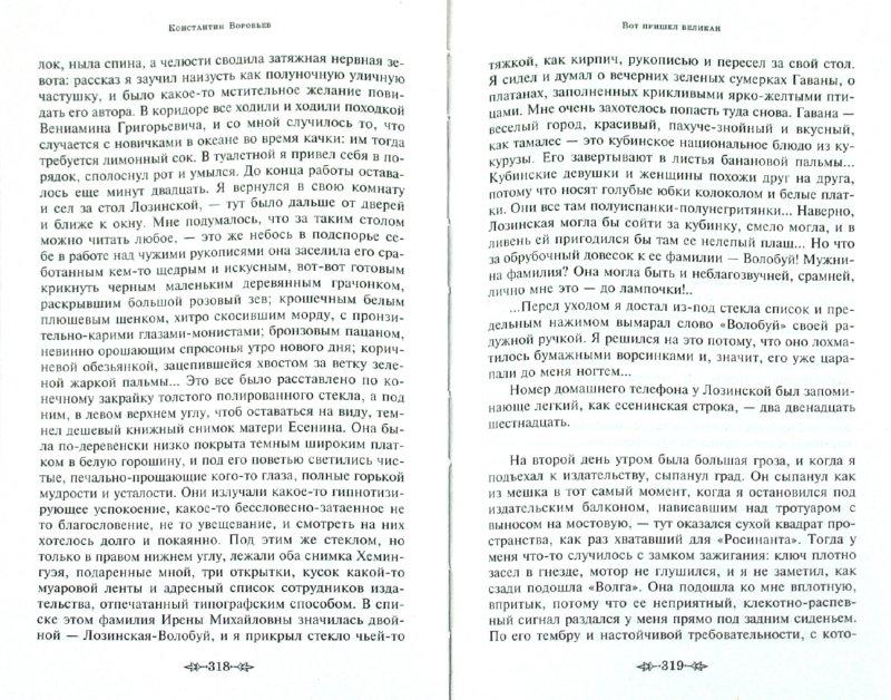 Иллюстрация 1 из 16 для Вот пришел великан - Константин Воробьев   Лабиринт - книги. Источник: Лабиринт