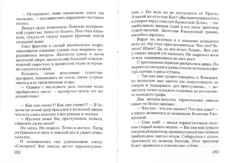 Иллюстрация 1 из 7 для Иван Путилин и похитители невест - Роман Добрый | Лабиринт - книги. Источник: Лабиринт