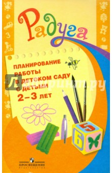 Планирование работы в детском саду с детьми 2-3 лет. Методические рекомендации для воспитателей