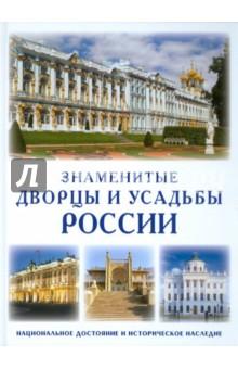 Знаменитые дворцы и усадьбы России. Национальное достояние и историческое наследие